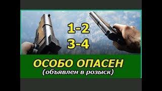 Особо опасен 1,2,3,4 серия криминальный сериал, русский боевик, приключения
