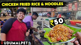 ₹50 Chicken Fried Rice and Noodles at Udumalpet | Wheel Mate to Eat Inside the Car - Irfan's View