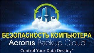 100% Безопасность Компьютера. Программа Acronis