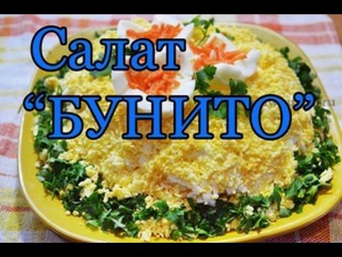 «Бунито» салат