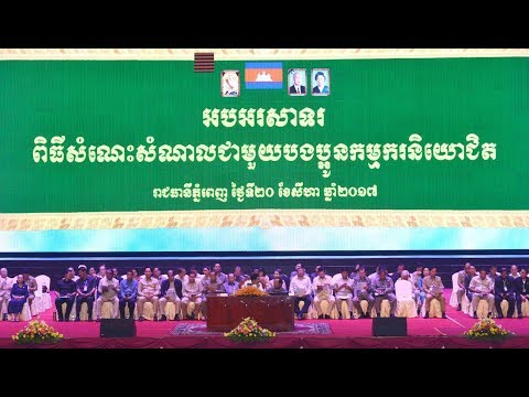 20 August 2017  – Samdech Techo Hun Sen holds a get together with factory workers, Koh Pich