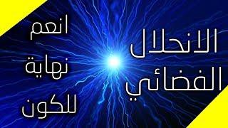 113 | الانحلال الفضائي - انعم نهاية للكون