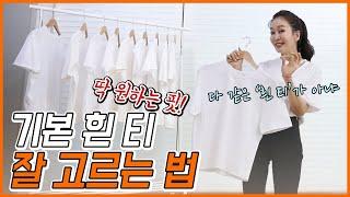 EP32 – 여름 흰 반팔 티 잘 고르는 꿀팁! /ZA…