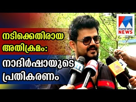 Nadirsha address press regarding Actress abduction related black mailing | Manorama News
