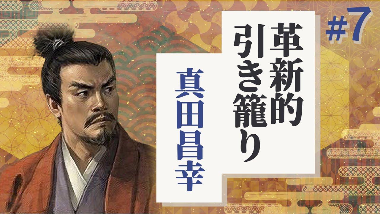 #7【信長の野望 革新PK】真田家が信濃一国で革新的に引き籠る【ゆっくり実況プレイ】