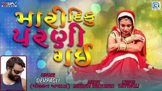 Mari Diku Parni Gayi Dev Pagli | New Song 2018 | BEWAFA Song | મારી દીકુ પરણી ગઈ
