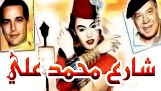 مشاهدة مسرحية شارع محمد على HD اون لاين