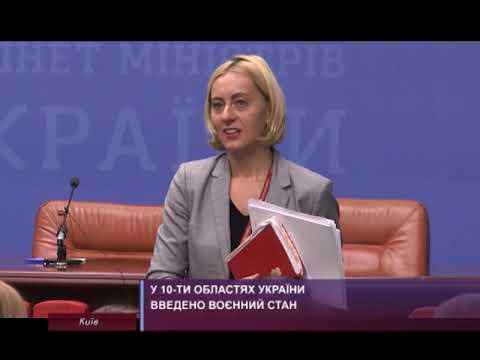 У 10-ти областях України введено воєнний стан