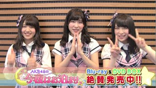 絶賛販売中「AKB48の今夜はお泊まりッ」Blu-ray&DVD-BOX、 谷口めぐ・...
