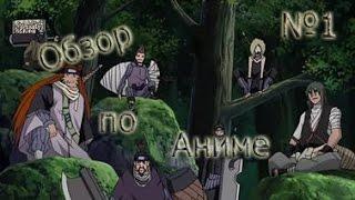 Обзор семи мечей семи мечников тумана из аниме Наруто