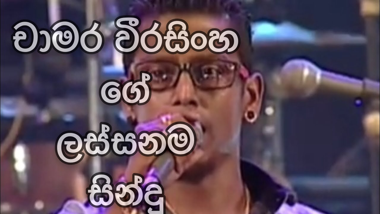 Chamara Weerasinghe Songs Download: Chamara Weerasinghe Hit MP3 New Songs Online Free on blogger.com