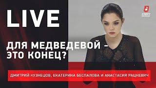 Тутберидзе vs Плющенко акт 1 Медведева снова лечится Трусова будет доминировать Live
