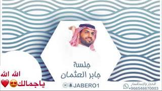 الله الله ياجمالك - جابر العثمان (بدون موسيقى) 2017