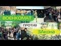 Военкомат 2019 призыв в Харькове беспредел mp3