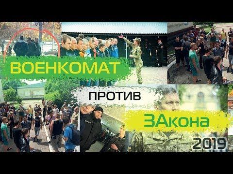 Военкомат 2019 призыв в Харькове беспредел