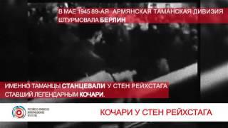 Армянский танец победы у стен Рейхстага  Кочари