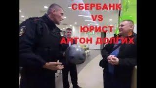СБЕРБАНК выдал деньги только после прибытия полиции. Полиция смотрит канал юриста Антона Долгих