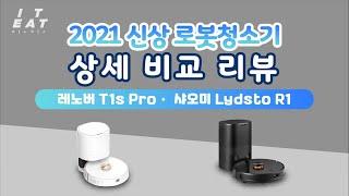 로봇청소기 성능 비교 리뷰  2021년 신상 로봇청소기…