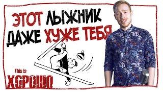 видео Конь-лыжник