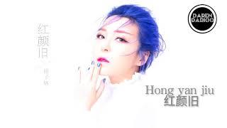 Hong Yan Jiu [[红颜旧]]~Cui Zi Ge [[崔子格]]