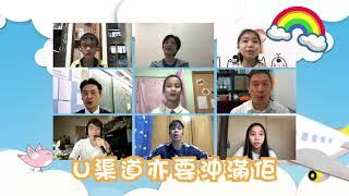 Publication Date: 2021-06-23 | Video Title: 慈幼葉漢千禧小學-逆境自強抗疫歌(師生大合唱)
