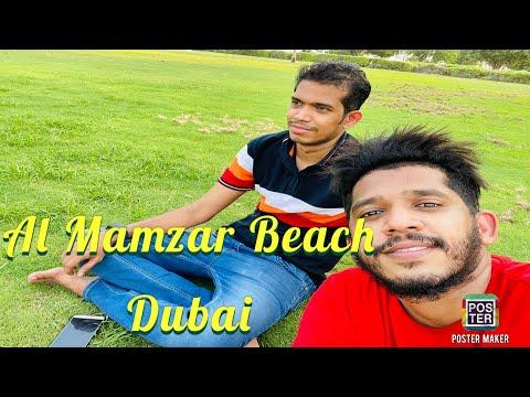 AL Mamzar Beach Dubai | |  AL MAMZAR BEACH PARK |2021
