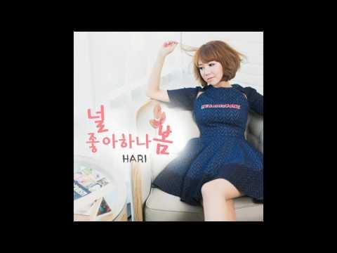 하리(HARI) - 널 좋아하나 봄 (가사자막)