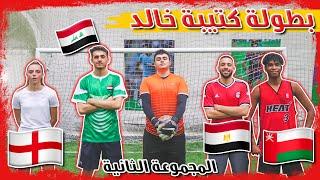 بطولة كتيبة خالد #2 !! | أقوى مجموعة في البطولة 😱 !! - المجموعة الثانية