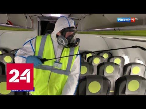 Без масок и перчаток на борт не пустят: авиакомпании ввели новые правила - Россия 24