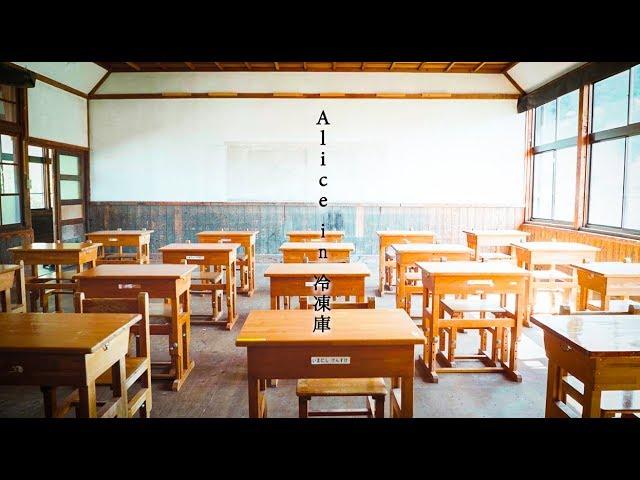 【MV】Alice in 冷凍庫 / feat.IA