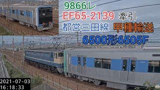 【向日町ライブカメラ】9866レ EF65-2139牽引 都営三田線6500形6505F甲種輸送(2021/07/03)