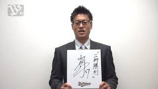 2017 謹賀新年!山田 修義投手から新年のご挨拶