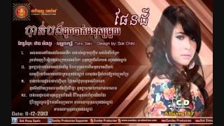 vuclip Bat Bong Doch Bat Monus Mouy Pen Dey   Sok Pisey Sunday CD 187