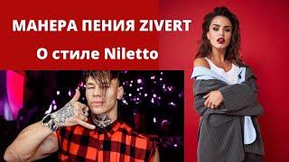 О стиле пения Niletto и манере Zivert КОРОТКО и ПОНЯТНО    Уроки вокала