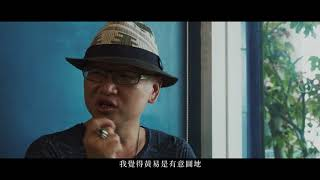 《劍如時光》紀錄影片(導演:何孟學)