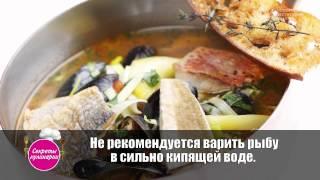 Секреты кулинарии. Вареная рыба.