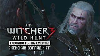 The Witcher 3 | На смерть! • #58 • Черная Жемчужина