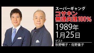 「スーパーギャング コサキン無理矢理100%」 ゲスト:秋野暢子・佐野量...
