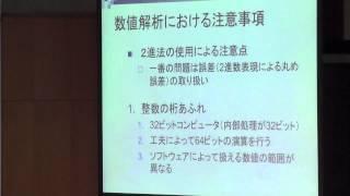 慶應大学 理工学部 講義 数値計算法 第一回 数値計算法の基礎