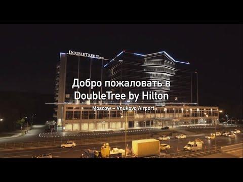 Добро пожаловать в DoubleTree By Hilton Moscow - Vnukovo Airport!
