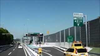 2013/09/20 東関東自動車道 谷津船橋インターチェンジ供用開始直前!