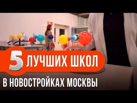 Топ 5 Школ в Новостройках Москвы