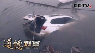 《道德观察(日播版)》 20200401 百姓英雄 落水的汽车| CCTV社会与法
