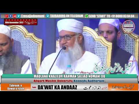 """DA'WAT KA ANDAAZ"" ALIGARH MUSLIM UNIVERSITY  Maulana Khalilur-Rahman Sajjad Nomani DB"