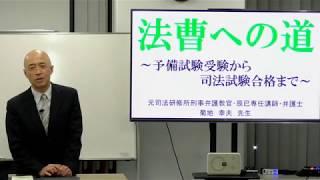 『法曹への道~予備試験受験から司法試験合格まで』 (菊地幸夫先生) [予備試験]