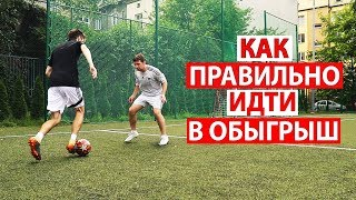 Как ПРАВИЛЬНО ИДТИ В ОБЫГРЫШ в футболе? Футбольные советы