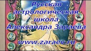 ГОРОСКОП ГОРОДОВ И СУДЬБА ПИТЕРА ОТ АЛЕКСАНДРА ЗАРАЕВА