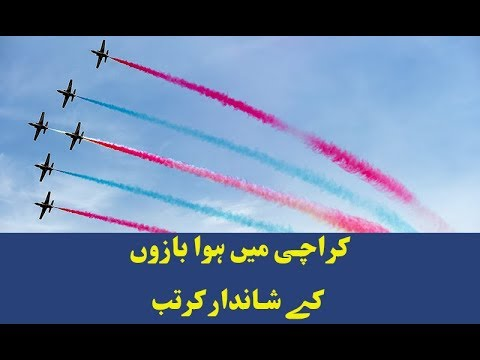 Air Show In Karachi -Pakistan Air Force-05 Oct 2017 - Dawn News