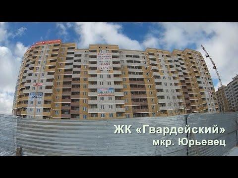 ЖК Гвардейский мкр. Юрьевец