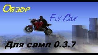 СЛИВ CLEO FLY CAR ДЛЯ САМП 0.3.7 - (В ЧЕСТЬ 140 ПОДПИСЧИКОВ)
